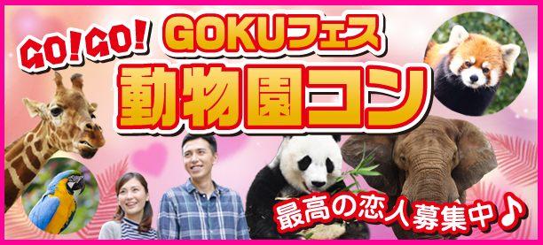 【東京都上野の体験コン・アクティビティー】GOKUフェス主催 2018年5月29日