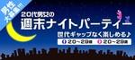 【鹿児島県鹿児島の恋活パーティー】オールドデイズ合同会社主催 2018年7月14日