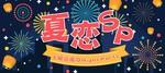 【奈良県奈良の恋活パーティー】オールドデイズ合同会社主催 2018年7月14日
