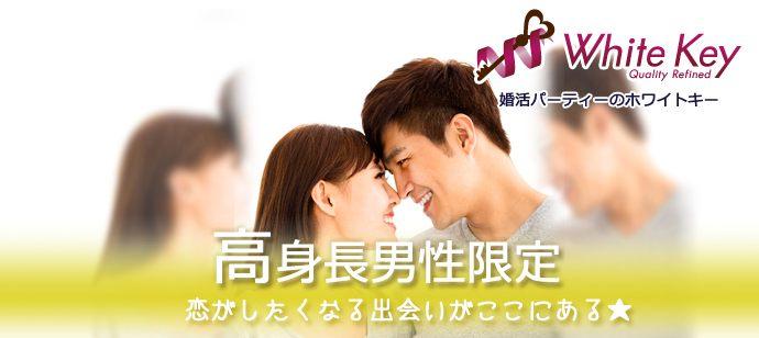 神戸|恋のキッカケ、ここにある!「高身長エリート男性×35歳までの女性」〜たくさんの出逢いで見つける最高の恋人〜
