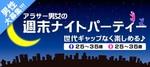 【滋賀県草津の恋活パーティー】オールドデイズ合同会社主催 2018年7月21日