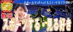 【静岡県静岡の婚活パーティー・お見合いパーティー】有限会社アイクル主催 2018年6月30日