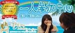 【長野県長野の婚活パーティー・お見合いパーティー】有限会社アイクル主催 2018年6月23日