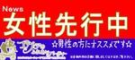 【長野県松本の婚活パーティー・お見合いパーティー】有限会社アイクル主催 2018年6月24日