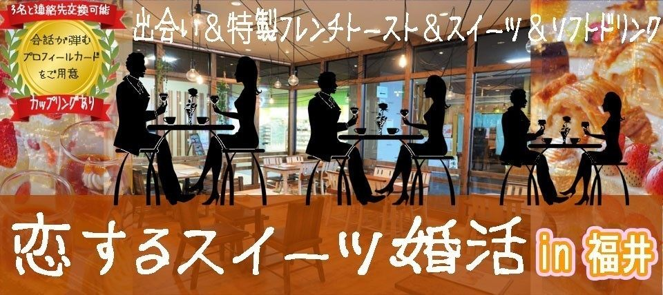 6/9(土)19:00~☆恋するスイーツ婚活☆おしゃれなカフェで in 福井市