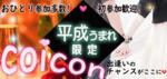【盛岡の恋活パーティー】株式会社ドリームワークス主催 2018年6月8日