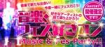 【新潟県新潟の恋活パーティー】アニスタエンターテインメント主催 2018年7月28日