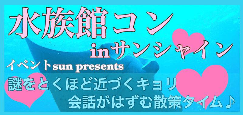 【グループデートStyle☆謎解きミッションが会話のきっかけ】サンシャイン水族館が今日の舞台〜