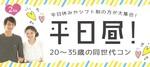 【岡山県岡山駅周辺の恋活パーティー】合同会社ツイン主催 2018年6月27日