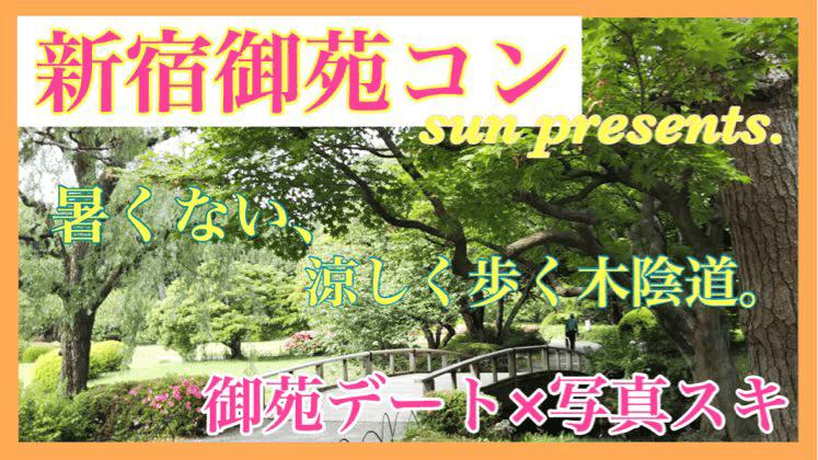 【新宿の体験コン・アクティビティー】イベントsun主催 2018年5月30日