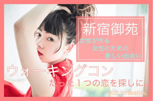 【東京都新宿の体験コン・アクティビティー】イベントsun主催 2018年5月30日