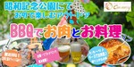 【立川の趣味コン】Can marry主催 2018年6月10日