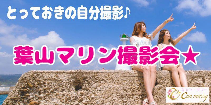 【神奈川県その他の自分磨き】Can marry主催 2018年5月26日
