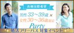 【東京都新宿の婚活パーティー・お見合いパーティー】Diverse(ユーコ)主催 2018年7月16日