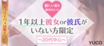 【東京都新宿の婚活パーティー・お見合いパーティー】Diverse(ユーコ)主催 2018年7月18日