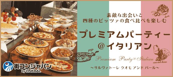 【男女ともに歓迎中!】素敵な出会いと四種のピッツァの食べ比べを楽しむプレミアムパーティー☆inイタリアンレストラン~サルヴァトーレ クオモ アンド バール~