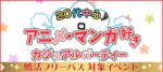 【東京都新宿の婚活パーティー・お見合いパーティー】Diverse(ユーコ)主催 2018年7月19日