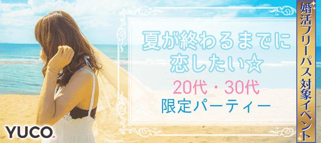 夏が終わるまでに素敵な恋人が欲しい♪女性アンダー32×男性アンダー36歳限定婚活パーティー@新宿 7/20