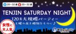 【天神の恋活パーティー】街コンジャパン主催 2018年6月2日