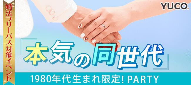80年代生まれ限定!本気の同年代婚活パーティー☆@新宿 7/21