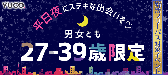 平日夜にステキな出会いを♡男女とも27~39歳限定婚活パーティー@新宿 7/20