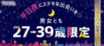 【東京都新宿の婚活パーティー・お見合いパーティー】Diverse(ユーコ)主催 2018年7月20日
