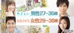 【東京都新宿の婚活パーティー・お見合いパーティー】Diverse(ユーコ)主催 2018年7月21日