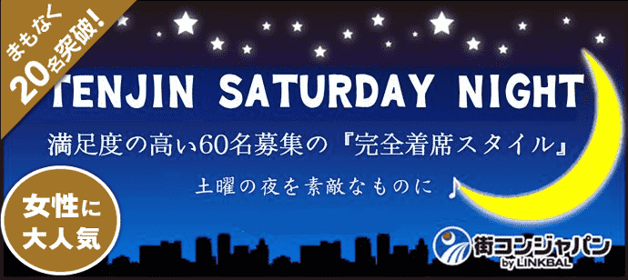 ★前回完売イベント★TENJIN SATURDAY NIGHT☆