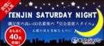 【福岡県天神の恋活パーティー】街コンジャパン主催 2018年6月23日