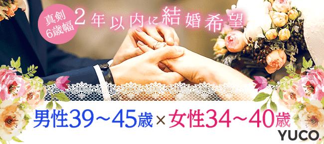 《2年以内に結婚希望☆真剣6歳幅》男性39~45歳×女性34~40歳限定婚活パーティー@新宿 7/21