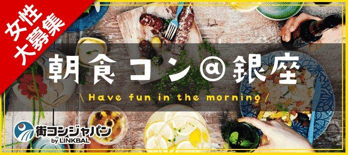 朝食街コン@銀座☆朝活×恋活でステキな朝を☆