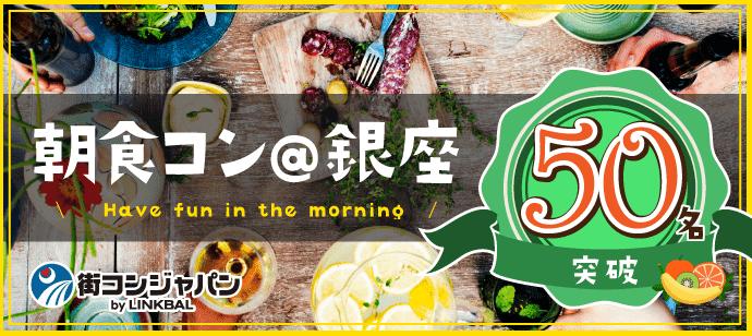 【残り数枠☆まもなく完売!】朝食街コン@銀座☆朝活×恋活でステキな朝を☆