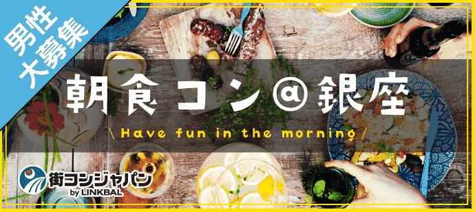 【☆女性先行中☆】朝食街コン@銀座☆朝活×恋活でステキな朝を★