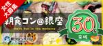 【東京都銀座の趣味コン】街コンジャパン主催 2018年6月30日