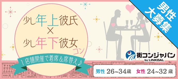 【女性8名先行中☆男性急募!】」少し年上彼氏×少し年下彼女コン☆