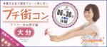 【大分県大分の恋活パーティー】パーティーズブック主催 2018年6月30日
