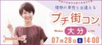 【大分県大分の恋活パーティー】パーティーズブック主催 2018年7月28日