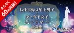 【東京都銀座の恋活パーティー】街コンジャパン主催 2018年6月22日
