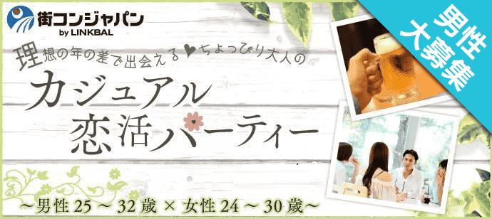 【女性6名先行中☆男性急募!】カジュアル恋活コン★~着席イベント~