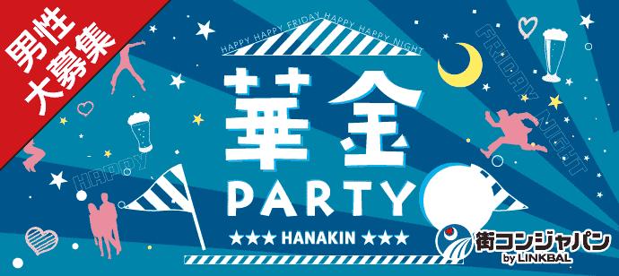 【女性10名先行中☆男性急募!】華金PARTY★☆