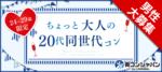 【東京都銀座の恋活パーティー】街コンジャパン主催 2018年6月24日