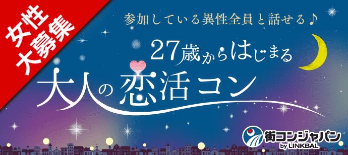 27歳からはじまる大人の恋活コン☆~着席イベント~