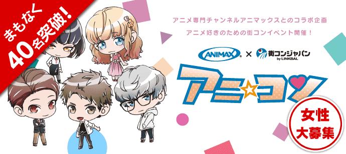 アニメ好き大集合!アニ☆コン in 大阪 - 6月30日(土)-