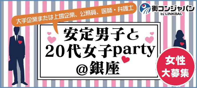 安定男子(大手or上場企業&公務員)×20代女子☆