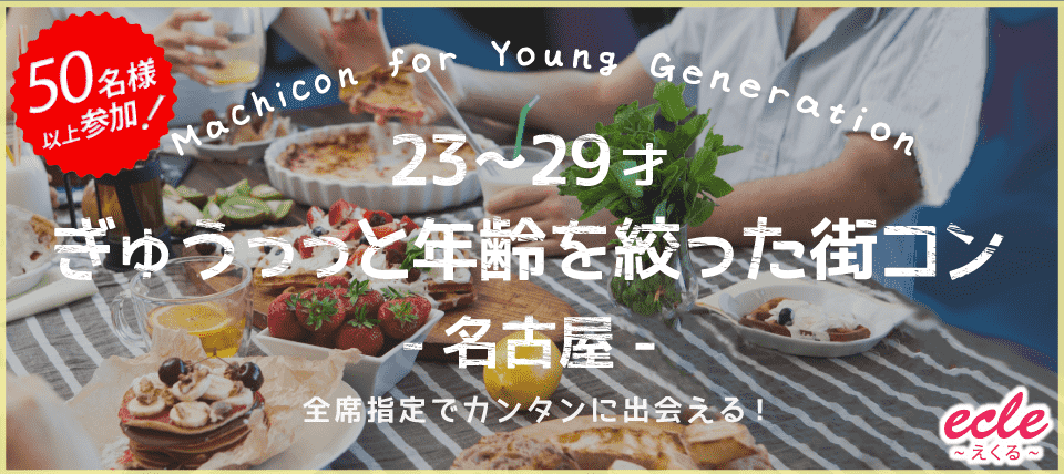 6/24(日)【23~29才】ぎゅぅっっと年齢を絞った街コン@名古屋