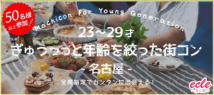 【愛知県名駅の恋活パーティー】えくる主催 2018年6月24日