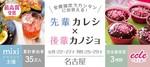 【愛知県名駅の恋活パーティー】えくる主催 2018年6月30日