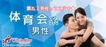 【大阪府心斎橋の婚活パーティー・お見合いパーティー】ホワイトキー主催 2018年6月27日