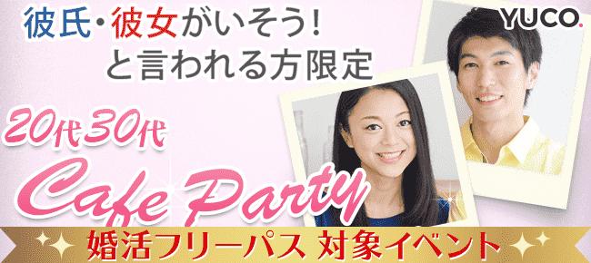 彼氏・彼女がいそうと言われる方☆20代中心婚活パーティー@渋谷 7/21