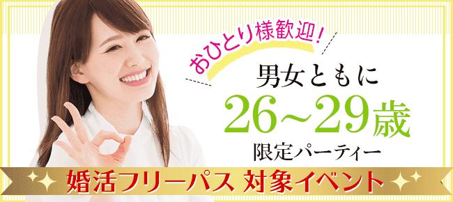 お一人様歓迎♪男女とも26~29歳限定婚活パーティー@渋谷 7/21